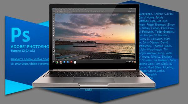 Photoshop-для-Chromebooks