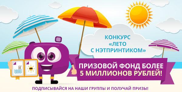 1466430538_leto-600_-1