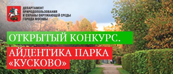 Анонсировано начало конкурса по созданию концепции айдентики ПИП «Кусково»