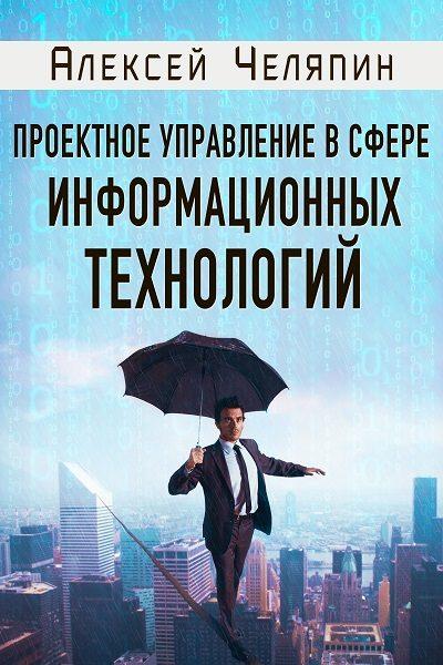 proyektnoye-upravleniye-chelyapin-oblozhka