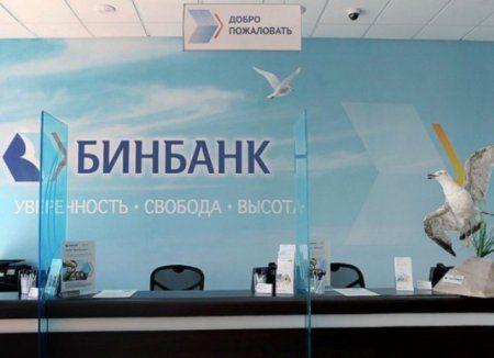 binbank-poslednie-novosti-na-segodnya-06-11-2017-onlayn-2-0-lichnyiy-kabinet